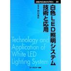 Yahoo!BOOKOFF Online ヤフー店白色LED照明システム技術と応用 CMCテクニカルライブラリー/田口常正【著】