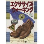 Yahoo!BOOKOFF Online ヤフー店エクササイズ・ウォーキング/健康・家庭医学(その他)
