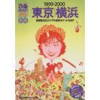 ぴあMAP文庫 東京・横浜1999-2000/ぴあ(その他)