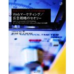 Webマーケティング/広告戦略のセオリー Webプロフェッショナルのための黄金則 SE