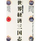 世界経済三国史 覇権の一五〇年 下/朝日ジャーナル編(著者)