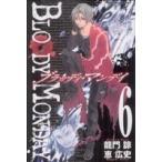 BLOODY MONDAY(6) マガジンKC/恵広史(著者)