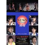 NEWS Photo&Episode 飛翔 Viva!結成5周年 RECO BOOKS/石坂ヒロユキ,Jr.倶楽部【著】