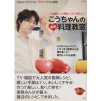 こうちゃんの簡単料理教室 The Best of 簡単レシピでできました! TJ MOOK/相田幸二(こうちゃん)(著者)