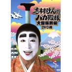 志村けんのバカ殿様 大盤振舞編DVD箱/志村けん