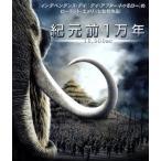 紀元前1万年(Blu−ray Disc)/スティーヴン・ストレイト,カミーラ・ベル,クリフ・カーティス,ローランド・エメリッヒ(監督、脚本)画像