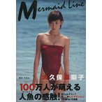 Mermaid Line 大久保麻梨子写真集/大久保麻梨子(その他),平田友二(その他)