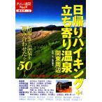 日帰りハイキング 立ち寄り温泉 関東周辺  大人の遠足BOOK