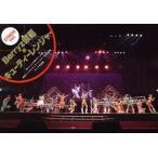 Berryz工房&℃−uteコンサートツアー ステー