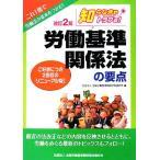 BOOKOFF Online ヤフー店で買える「知らなきゃトラブる!労働基準関係法の要点/全国労働基準関係団体連合会【編】」の画像です。価格は78円になります。