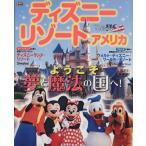 るるぶディズニーリゾート アメリカ/JTBパブリッシング(その他)