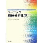 ベーシック 機器分析化学/日本分析化学会近畿支部【編】