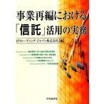 事業再編における信託活用の実務/IPトレーディング・ジャパン【編】