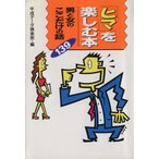 ヒマを楽しむ本男と女のここだけの話139/平成データ倶楽部(著者)