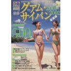 ぴあMAP文庫 グァム・サイパン 2001〜2002/ぴあ(その他)