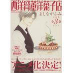 西洋骨董洋菓子店 文庫判 全3巻 ウィングスC文庫/よしながふみ(著者)