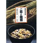 Yahoo!BOOKOFF Online ヤフー店ご飯と麺類/全鎮植(著者)