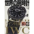 世界の腕時計(No.41) ワールド・ムック/ワールド・フォト・プレス(その他)