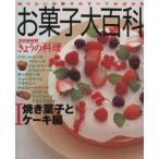 お菓子大百科 1焼き菓子とケーキ編/NHK出版(著者)