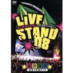 YOSHIMOTO PRESENTS LIVE STAND 08/(趣味/教養),笑福亭仁鶴,オリエンタルラジオ,笑い飯,コメディNo.1,博多華丸・大吉,