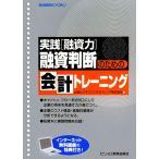 融資判断のための会計トレーニング 実践「融資力」/山田ビジネスコンサルティング【編】