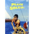 太陽がいっぱい スペシャル エディション DVD GNBF-7480