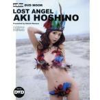 LOST ANGEL ほしのあき写真集/ほしのあき(その他)画像