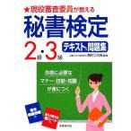 現役審査委員が教える 秘書検定2級・3級テキスト&問題集/西村この実【監修】