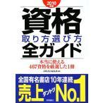 資格取り方選び方全ガイド(2010年版)/高橋書店編集部【編】