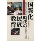 国際化時代の民族教育/高賛侑(著者)