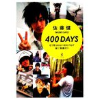 400DAYS/佐藤健【著】