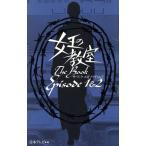 女王の教室 The Book エピソード1&2/日本テレビ(編者)画像