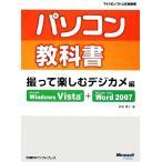 パソコン教科書撮って楽しむデジカメ編 Microsoft Windows Vista + Microsoft Office W..