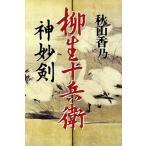 柳生十兵衛 神妙剣/秋山香乃(著者)