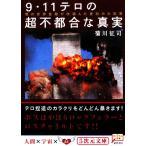9・11テロの超不都合な真実 闇の世界金融が仕組んだ世紀の大犯罪 5次元文庫/菊川征司【著】