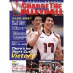 チャージザバレーボール   2006世界バレー版/企画出版部(著者)
