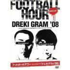 ドレキグラム'08/フットボールアワー