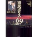 市民ポリス69(上) ぶんか社C/柳沢きみお(著者)