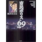 市民ポリス69(下) ぶんか社C/柳沢きみお(著者)