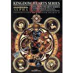 キングダム ハーツ シリーズ アルティマニアα Introduction of KINGDOM HEARTS II  SEMOOK