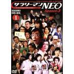サラリーマンNEO Season3 DVD−BOX I/生瀬勝久,沢村一樹,田口浩正,中越典子