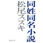 BOOKOFF Online ヤフー店で買える「同姓同名小説 新潮文庫/松尾スズキ【著】」の画像です。価格は108円になります。