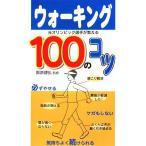 Yahoo! Yahoo!ショッピング(ヤフー ショッピング)ウォーキング100のコツ 元オリンピック選手が教える/園原健弘【監修】