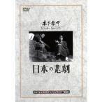 日本の悲劇/望月優子,桂木洋子,田浦正巳,木下惠介(監督、脚本)