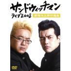サンドウィッチマン ライブ2008〜新宿与太郎行進