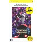 ガンダム バトルクロニクル PSP The Best/PSP