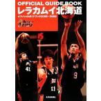 レラカムイ北海道(2008‐2009) オフィシャルガイドブック/北海道新聞社【編】