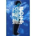 夢のなか 連続幼女殺害事件被告の告白/宮崎勤(著者)