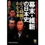 幕末・維新の日本史が2時間でわかる本 やっぱり激動の25年が一番おもしろい! KAWADE夢文庫/歴史の謎を探る会【編】
