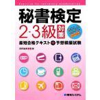 秘書検定 2・3級対策最短合格テキスト+予想模擬試験/浅岡柚美【監修】